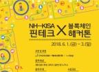 NH농협은행, 한국인터넷진흥원과 '핀테크×블록체인 해커톤'
