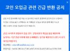 """신규 가상통화 거래사이트 다중 출금…회사측 """"돌려달라"""""""