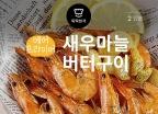 [뚝딱 한끼] '기름없이 바삭바삭' 새우마늘 버터구이