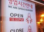 '가게열면 여성이 코트를 훌렁'…대구 식당 '광고판' 논란