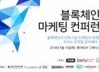 FSN, '블록체인&마케팅 컨퍼런스' 개최