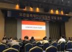 SKT·카카오 참여한 오픈블록체인산업협회 출범