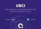 업비트, 국내 최초 가상통화 인덱스(UBCI) 출시