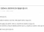 압수수색 당한 가상통화 거래사이트 업비트 '묵묵부답'