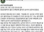 """항공대 """"성관계 동영상 양측 촬영 동의""""..단톡방 유출 처벌은"""