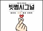빗썸, 페북 팔로워 1만명 기념 1000만원 쏜다