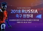 후오비코리아, 태극전사 응원하러 러시아 '가즈아'
