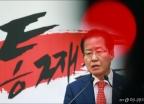 홍준표, 북미정상회담 관련 공개서한 발표