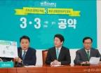 바른미래당, 수도권 광역 후보 공통협력 '3·3 공약' 발표
