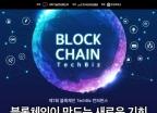 KISA, 블록체인 테크비즈 컨퍼런스 개최