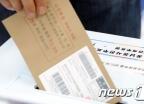 지방선거 사전투표 시작…신분증만 있으면 어디서도 가능