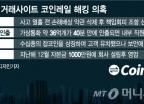 40분만에 400억 도난 코인레일…해킹 열흘 전 손배조항 삭제