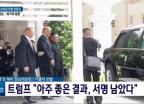 트럼프, 산책 중 김정은에 '캐딜락 원' 보여…분위기 '훈훈'