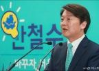 안철수 '바꾸자, 서울'
