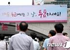 """[오늘 날씨]""""투표하러 가세요""""…전국 미세먼지 '보통'"""