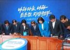 '선거압승' 감사인사하는 더불어민주당