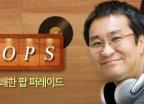 진땀흘린 라이브…FM POPS 한동준 '진짜 생방송이죠'