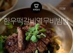 """[뚝딱 한끼] """"냉장고를 털어라…비빔밥이 뚝딱"""""""