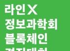 라인플러스·정보과학회, 블록체인 경진대회 개최