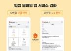 빗썸, 거래사이트 최초 '비대면 인증' 앱 출시