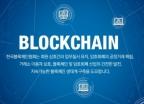 블록체인협회, 11일 가상통화 사이트 '자율규제' 결과 발표