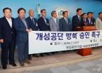 방북승인 촉구하는 개성공단기업 대표들