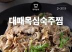 [뚝딱 한끼] '日선술집' 안주 따라잡기…'돼지고기숙주찜'