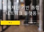"""'카카오 사칭' ICO 사기 정황… 카카오 """"당사와 무관"""""""