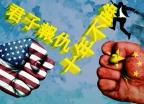 트럼프는 무역전쟁으로 중국의 부상을 저지할 수 있을까