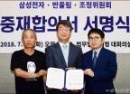 중재합의서 서명한 삼성전자-반올림