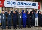 한국당 비대위 구성...위원장 포함 9명