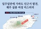 [그래픽뉴스] 제주 실종 여성 일주일만에 섬 정반대서 발견 '미스터리'