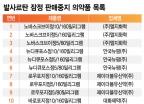 """고혈압약 발암물질 리스트 공개...""""여기서 보세요"""""""