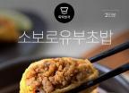 [뚝딱 한끼] '초간단 도시락 레시피'…소보로유부초밥