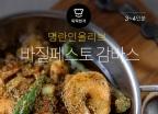 """[뚝딱 한끼] """"명란의 감칠맛이 풍미 UP""""…감바스 레시피"""