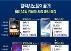 [그래픽뉴스] 갤럭시노트9 공개, 오는 24일 전세계 시장 '출격'