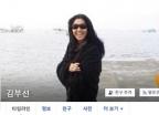 """김부선 """"이재명인 줄 알았다""""…프로필 논란 사과"""