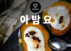 [뚝딱 한끼] 시원하게 얼려 먹는 '단호박+요거트''