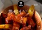 [뚝딱 한끼] '단짠'의 완벽한 조화…통베이컨맛탕