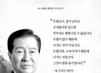 """이재명, DJ 9주기 추모…""""적폐세력에 맞서 싸울 용기 필요"""""""
