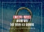 한국M&A센터, 이더리움 잔고만 확인되면 ICO투자