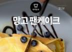 [뚝딱 한끼] '달콤' 브런치 레시피…망고팬케이크