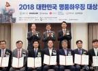 2018 대한민국 명품하우징 대상 시상식