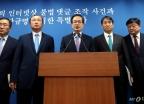 드루킹 특검 수사결과 대국민 보고