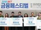 '2018 MT 금융페스티벌' 공모전 수상자들