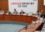 자유한국당, 소득주도성장 정책 폐기 촉구 간담회