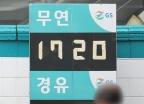 휘발유 가격 9주 연속 상승…서울 리터당 평균 1,707원