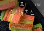 [뚝딱 한끼] 알록달록 먹는 재미 '삼색꼬치전'