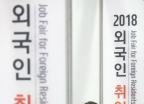 '한국 취업, 너무 어렵네'