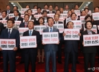 유은혜 임명 강행 규탄하는 자유한국당
